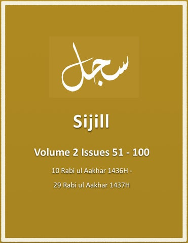 sijill volume 2 issues 51 0 100 10 rabi ul aakhar 1436h 2 29 rabi ul aakhar 1437h