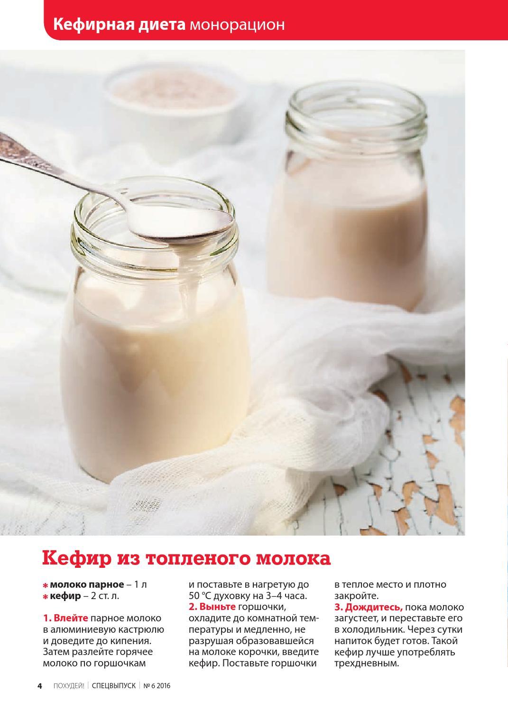 Молочные Диеты И Отзывы. Молочная диета для похудения