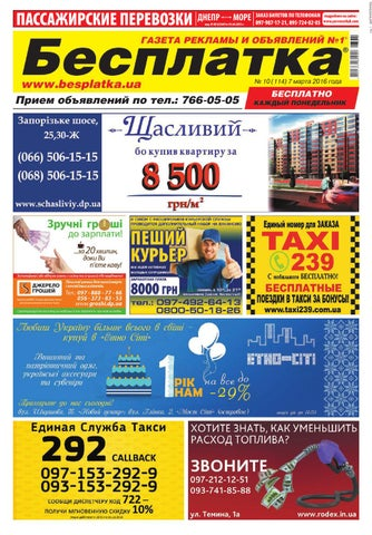 080ce727db42 Besplatka #10 Днепропетровск by besplatka ukraine - issuu