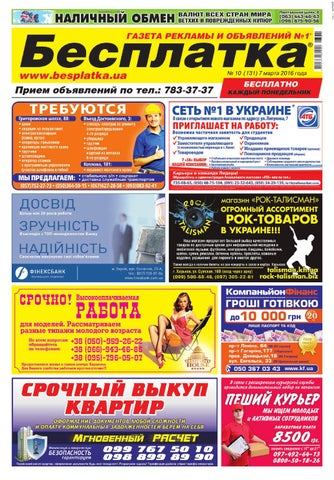 b5e5b43d50d0 Besplatka #10 Харьков by besplatka ukraine - issuu