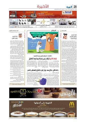 c3ad3a405 Madina 20160308 by Al-Madina Newspaper - issuu