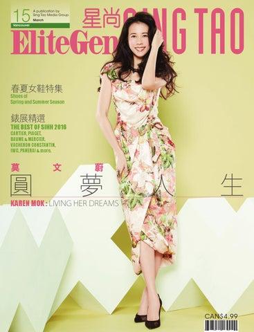 0e187c98aa0 EliteGen《星尚》 2016 VANCOUVER March Luxury Magazine (Chinese ...