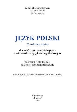 польська 6 й клас By костыль Issuu