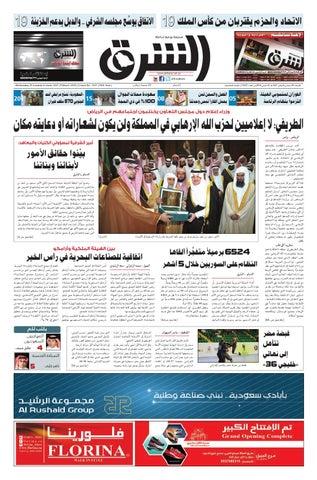 164540095 صحيفة الشرق - العدد 1557 - نسخة الدمام by صحيفة الشرق السعودية - issuu