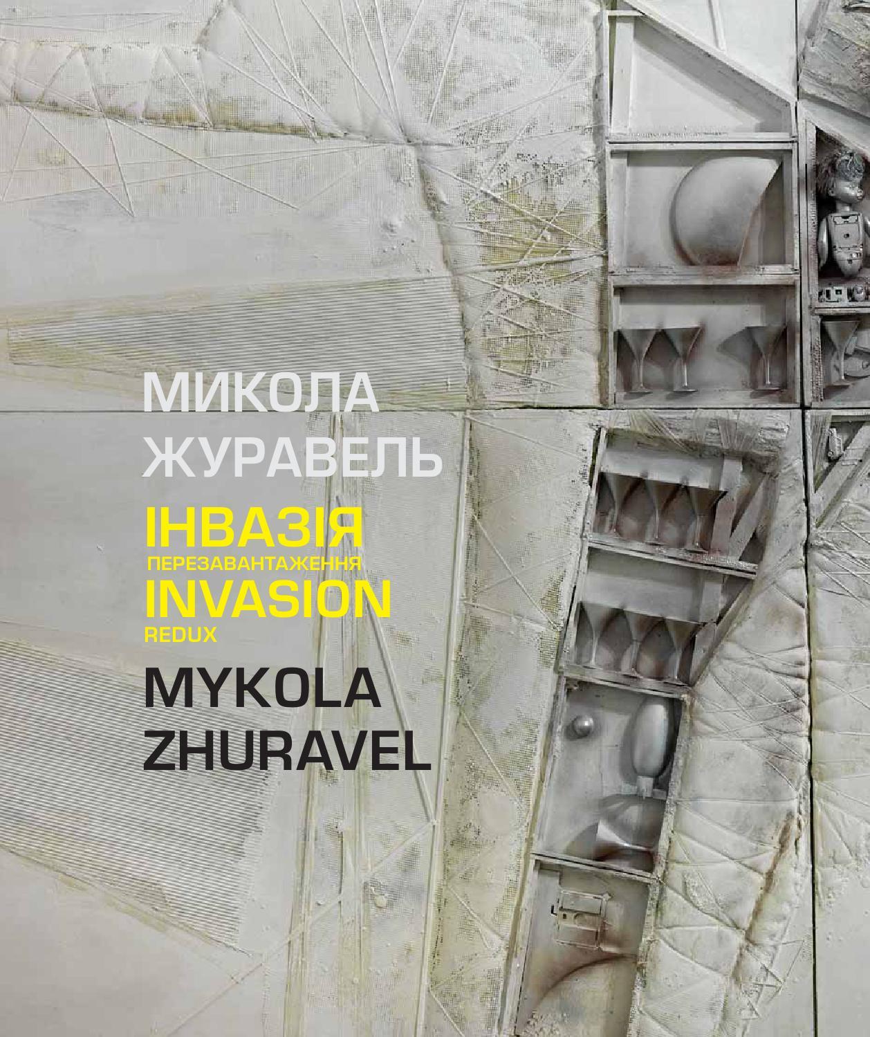 Микола Журавель. Mykola Zhuravel.