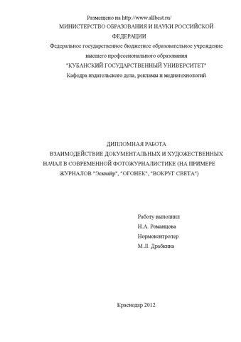 Дипломная работа by julia issuu Размещено на allbest ru МИНИСТЕРСТВО ОБРАЗОВАНИЯ И НАУКИ РОССИЙСКОЙ ФЕДЕРАЦИИ Федеральное государственное бюджетное образовательное учреждение