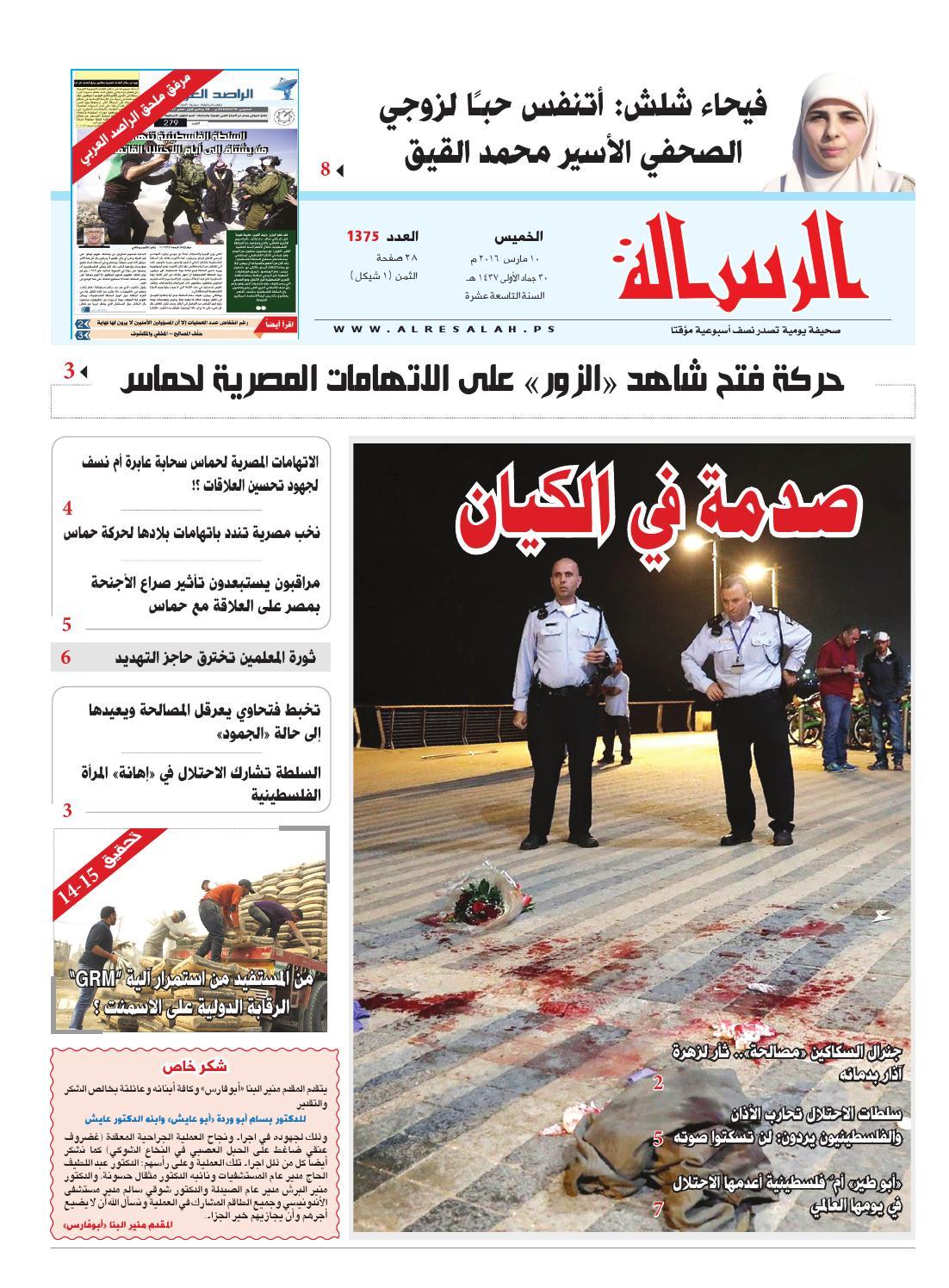 34e21ad39 1375 by صحيفة الرسالة - issuu