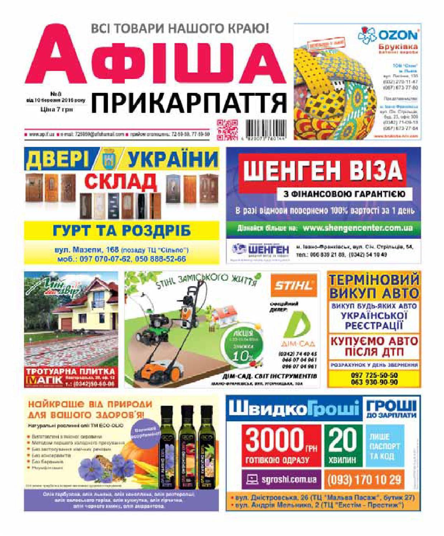 АФІША Прикарпаття №8 by Olya Olya - issuu 220fbb83c23d0