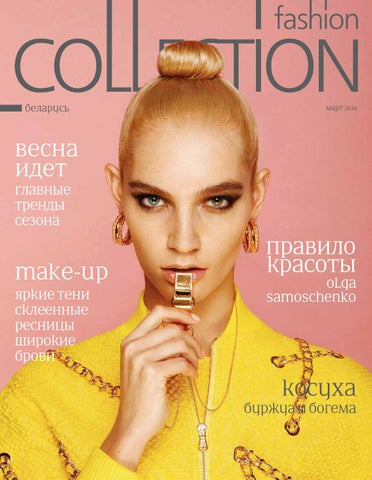 8f39822a8b7 Fashion Collection Belarus   March   2016 by Fashion Collection ...