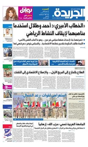 abb66a07a05d3 عدد الجريدة 12 مارس 2016 by Aljarida Newspaper - issuu