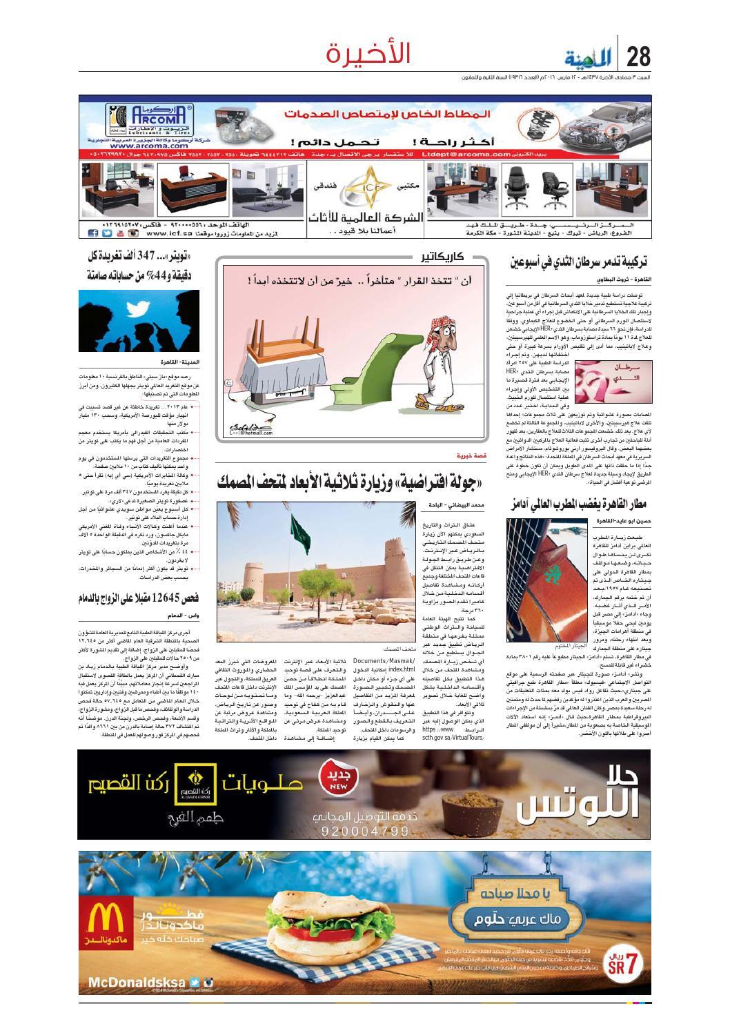 24406d63a9fb7 Madina 20160312 by Al-Madina Newspaper - issuu