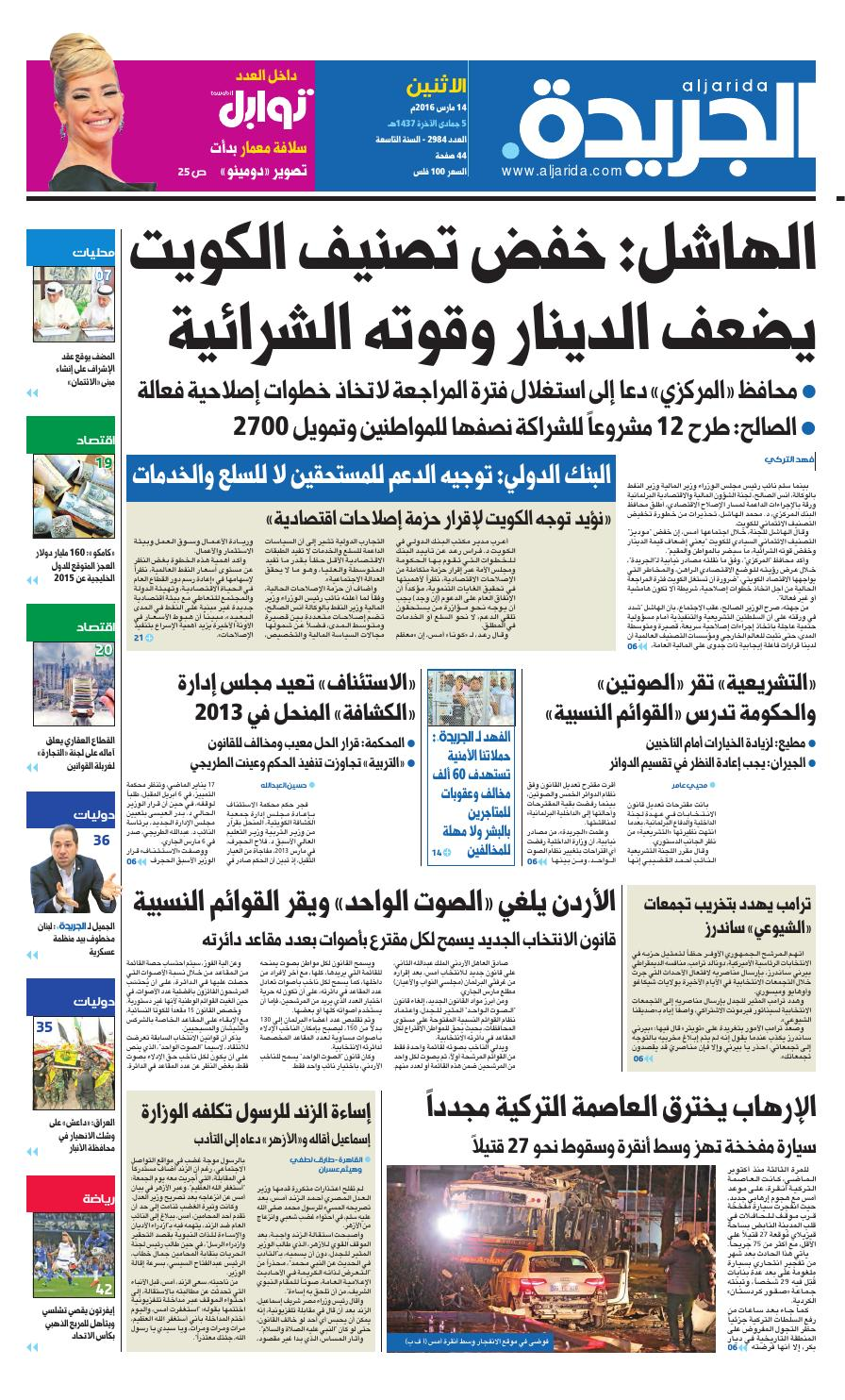 9e122003c2351 عدد الجريدة 14 مارس 2016 by Aljarida Newspaper - issuu
