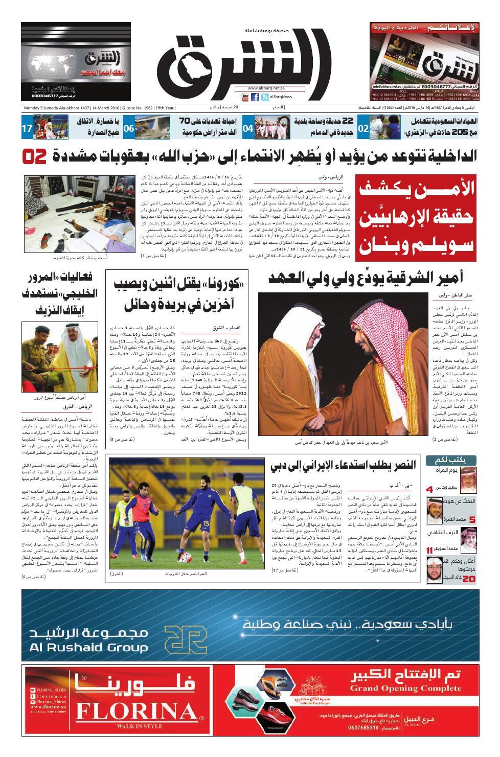 7e876d6fe صحيفة الشرق - العدد 1562 - نسخة الدمام by صحيفة الشرق السعودية - issuu