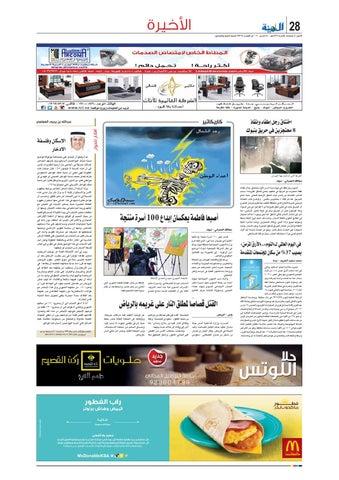 78ca745d9 Madina 20160314 by Al-Madina Newspaper - issuu