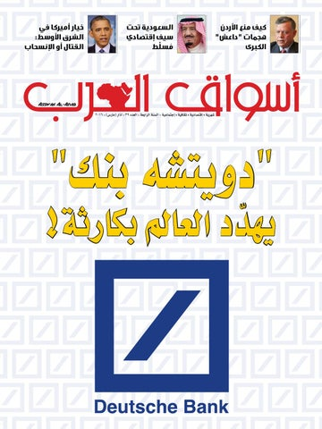 cac998a08 Issue 39 by Asswak Alarab - issuu