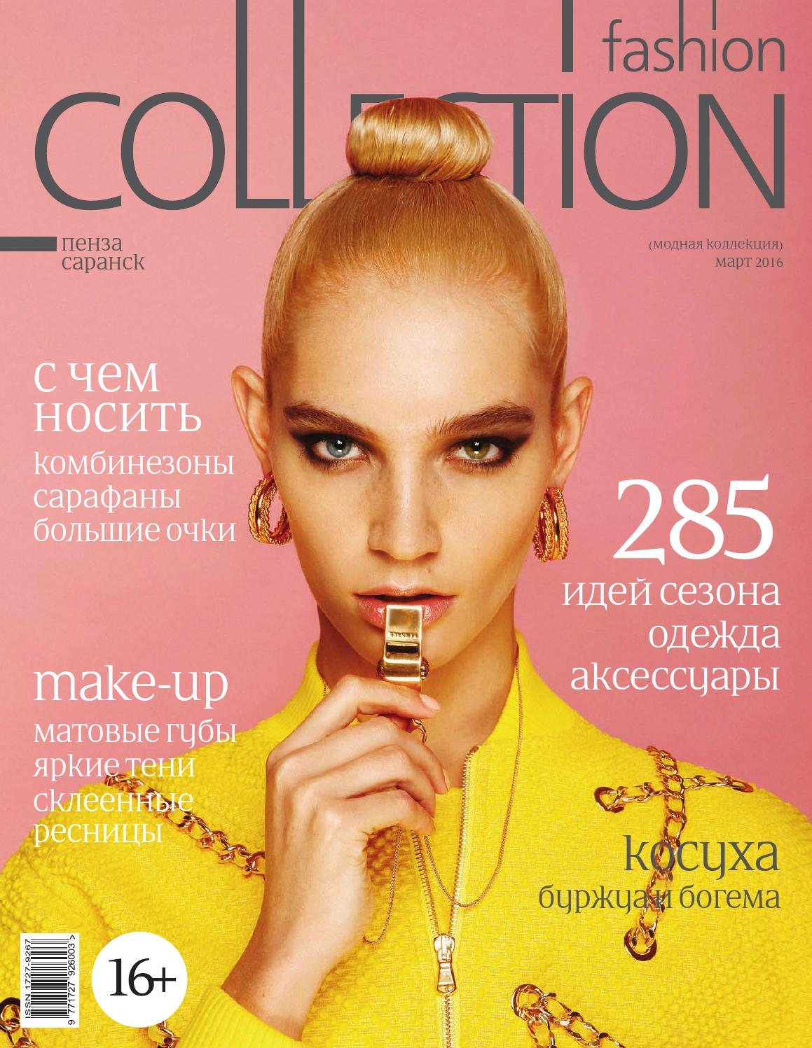 Fashion Collection March Penza 2016 by Fashion Collection Пенза - issuu 3ee1eefb1af