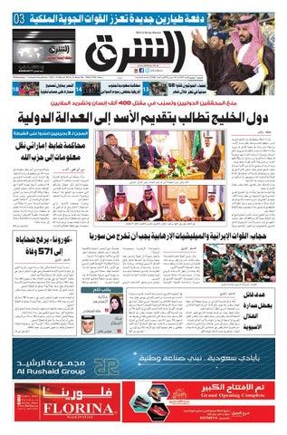 687041401 صحيفة الشرق - العدد 1564 - نسخة جدة by صحيفة الشرق السعودية - issuu