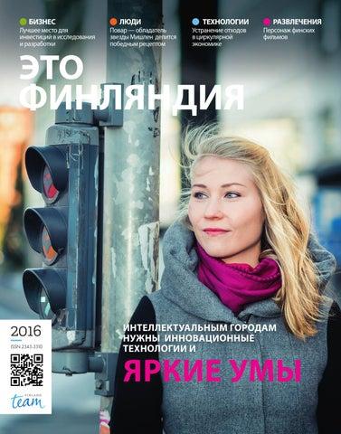 20e4fdb6c47 This is Finland 2016 - Russian Edition by Otavamedia OMA - issuu
