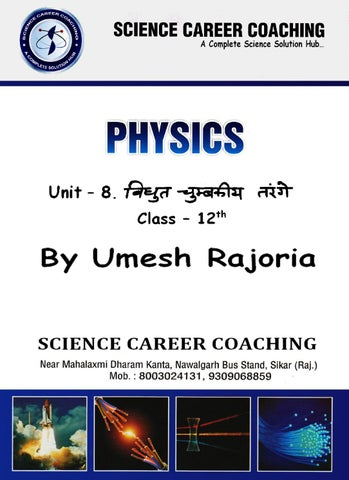 8 electromagnetic waves notes ( hindi ) by urajoria - issuu