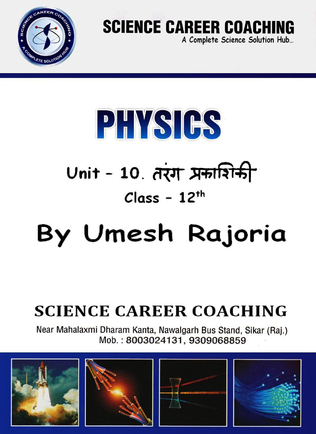 10 wave optics notes ( hindi) by urajoria - issuu