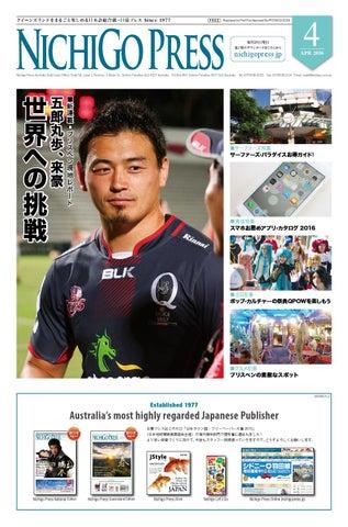 b7f3c3e5230bc NichigoPress (QLD) Apr.2016 by NichigoPress - issuu