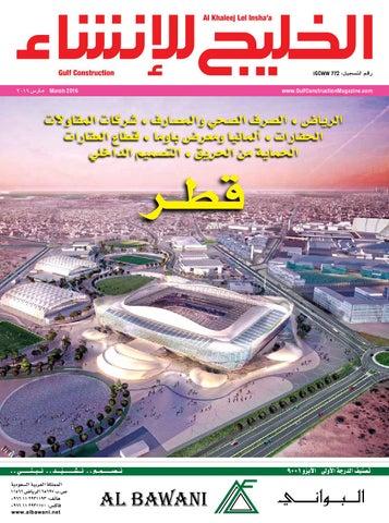 671a4c64b مارس 2016 by Gulf International Publications - issuu
