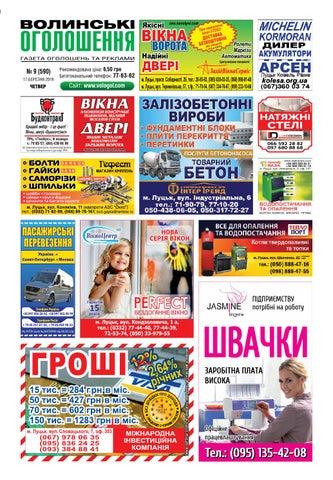 b74c26929b872b Волинські оголошення #9(590) by Марк-Медіа - issuu
