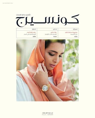 4b1410acee700 Concierge Arabic November 2016 by npimedia fz llc - issuu