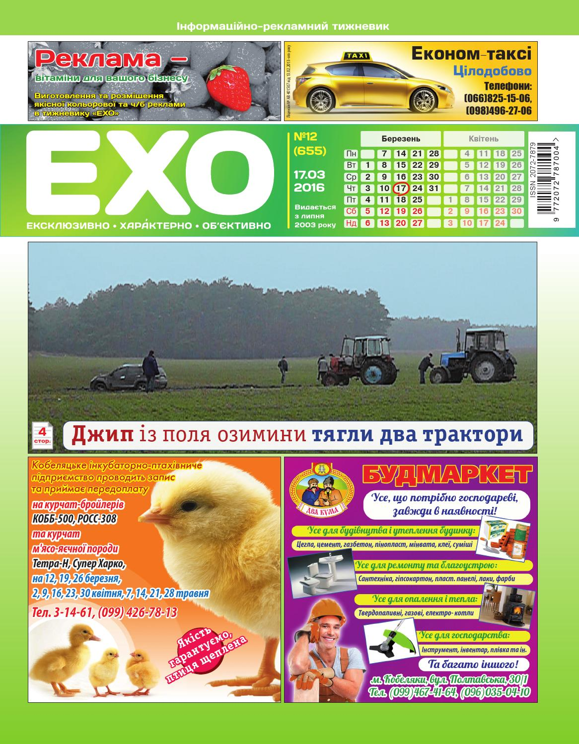 dd3ae6ef5438ce Газета «ЕХО» №12(655) by Тижневик «ЕХО» - issuu