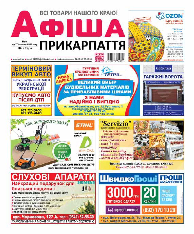 Афіша Прикарпаття №9 by Olya Olya - issuu b79fe43dc9296
