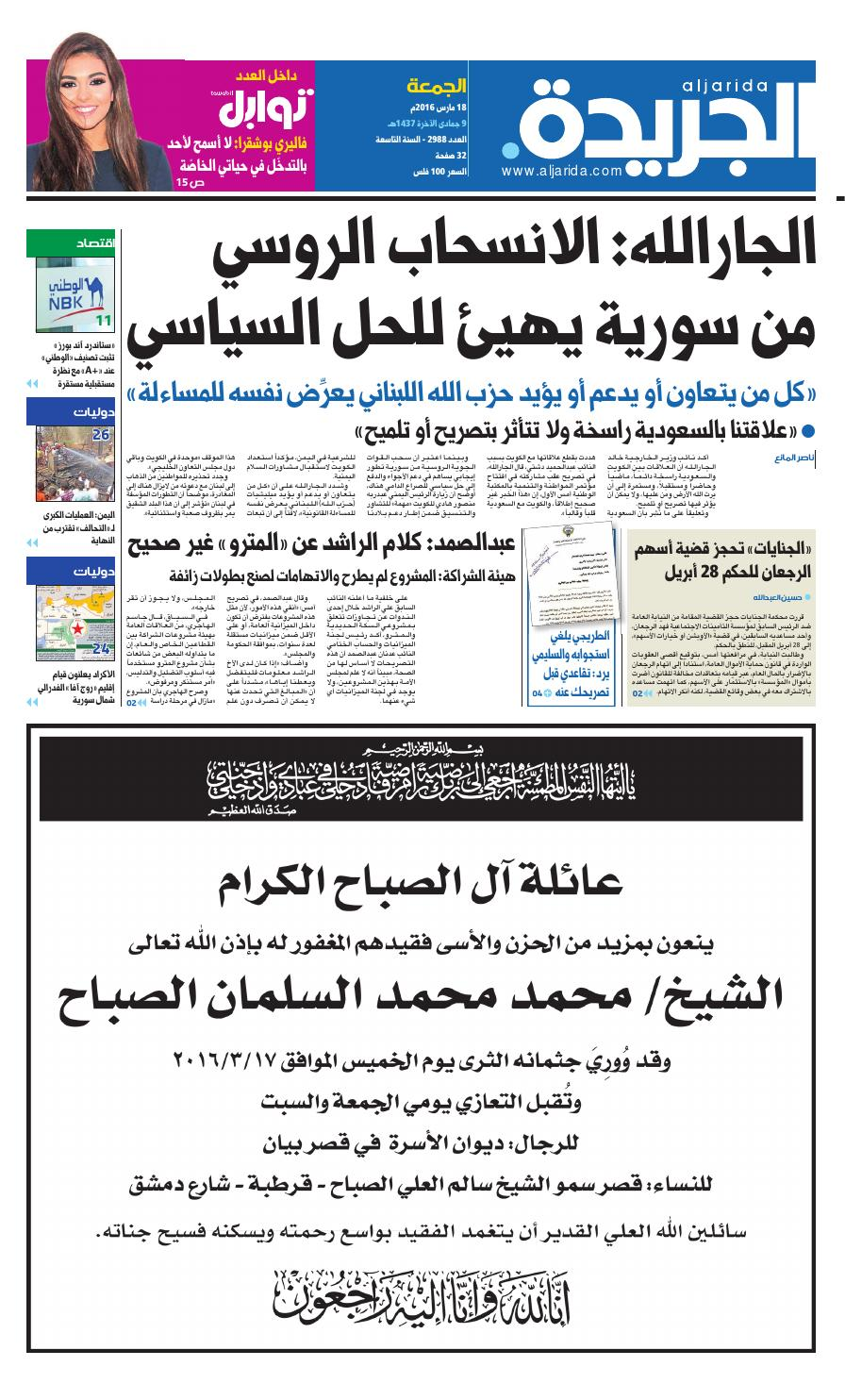54a4b0616 عدد الجريدة 18 مارس 2016 by Aljarida Newspaper - issuu