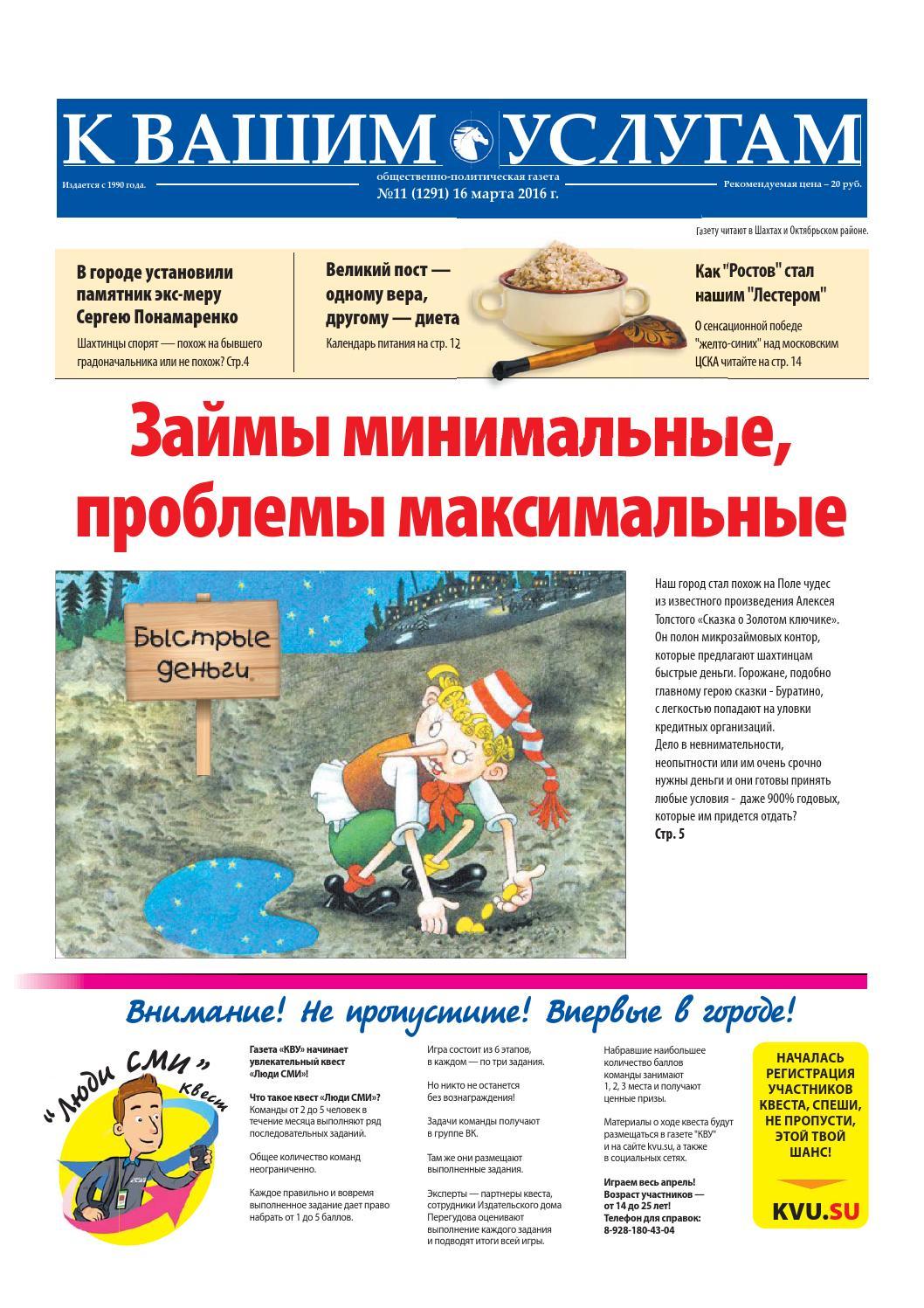 Газета КВУ №11 от 16 марта 2016 г. by kvu kvu.su - issuu 1e958fa0179