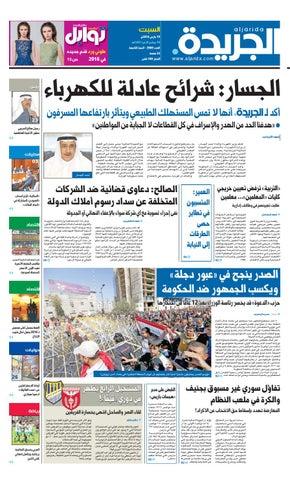ca27f47d7abee عدد الجريدة 19 مارس 2016 by Aljarida Newspaper - issuu