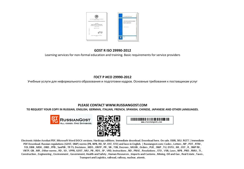 29990 pdf iso