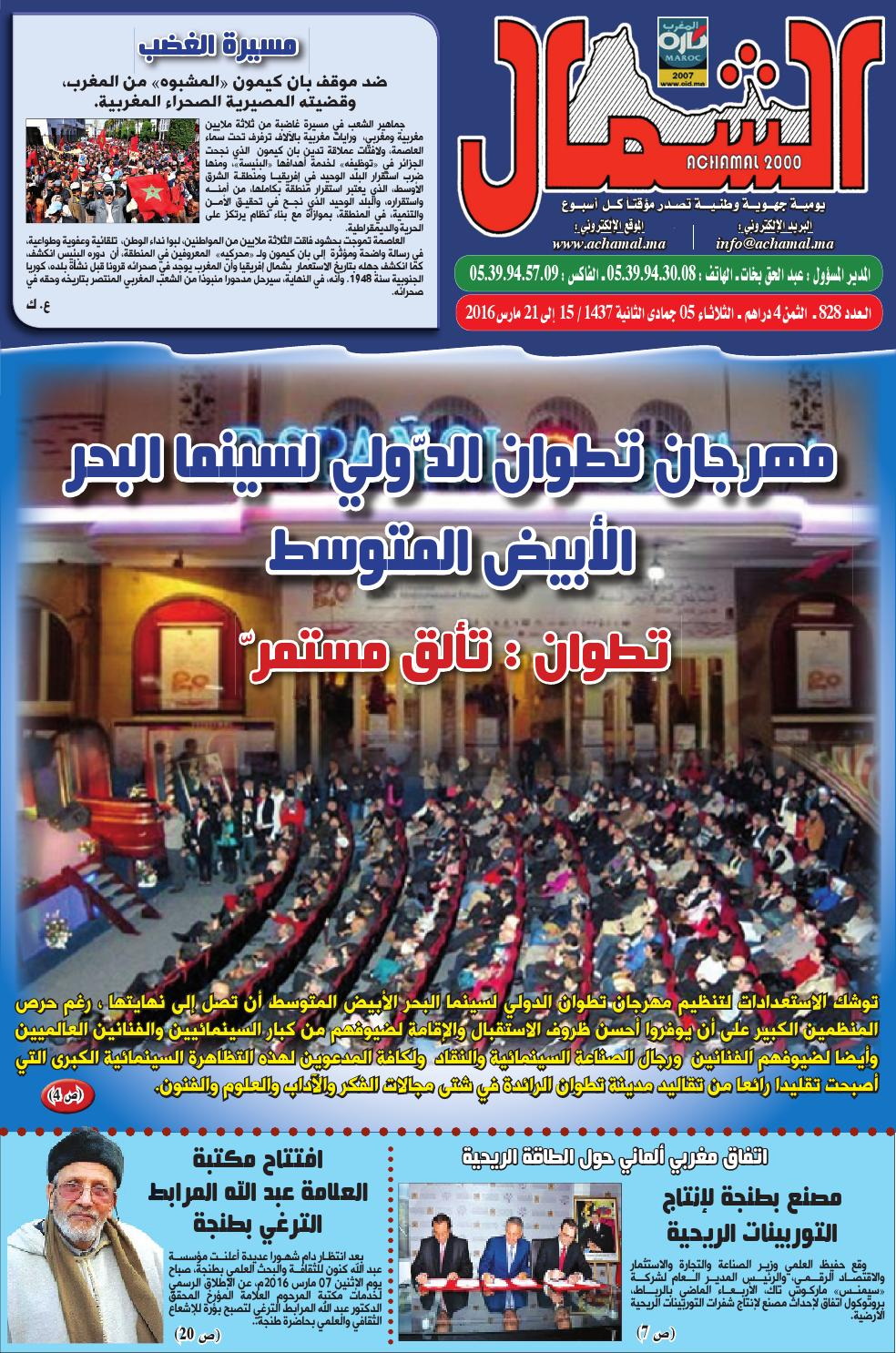 0a07e9dd2fc40 Achamal n° 828 le 15 mars 2016 by Journal Achamal - issuu