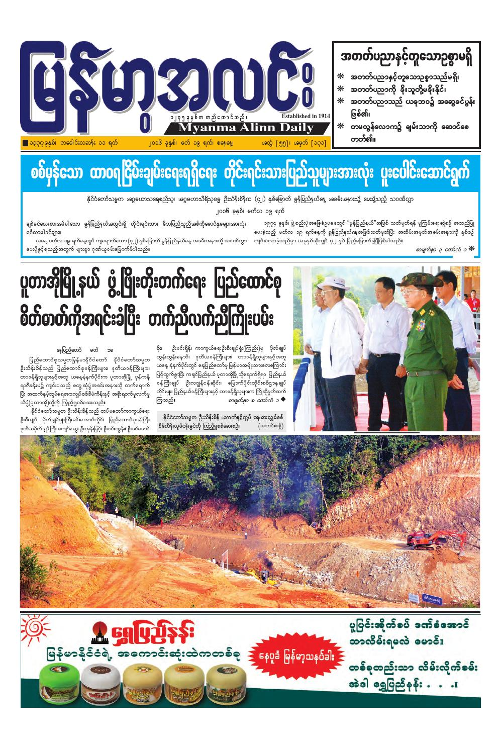 Myanma Alinn Daily Journal