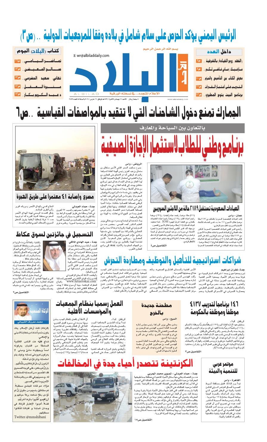 fd67205b3 Albilad 03202016 by Albilad Newspaper - issuu