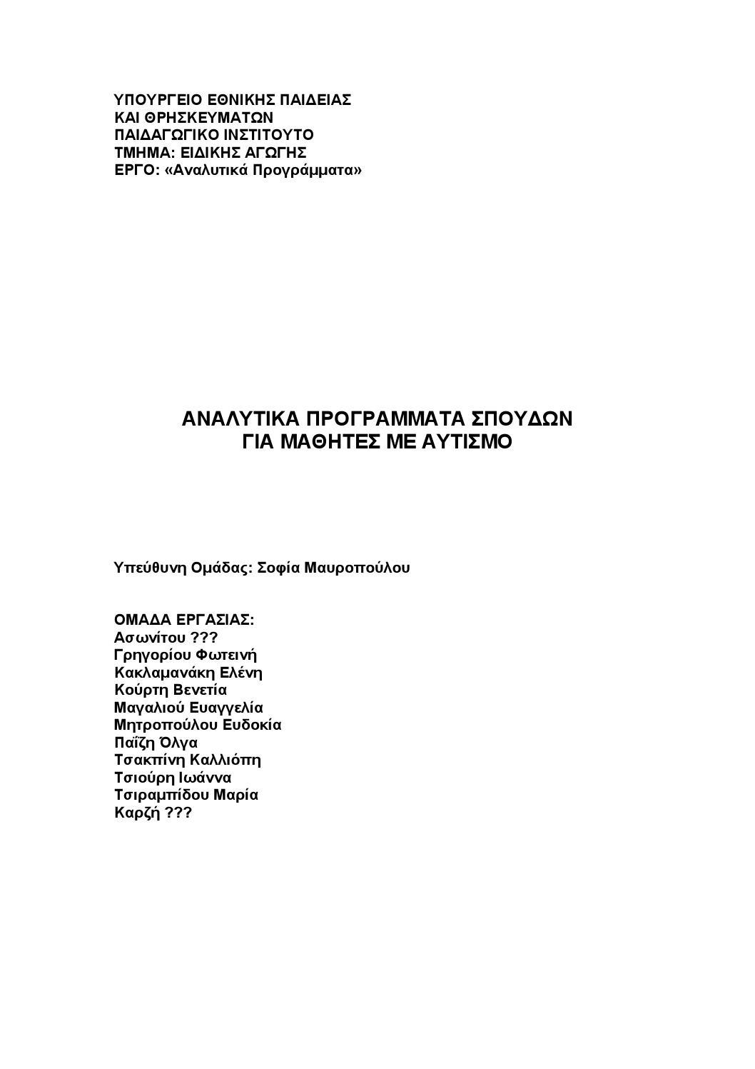 Αναλυτικα προγραμματα σπουδων για παιδια με αυτισμο by Eri Stergiou - issuu d1f53ac3dee