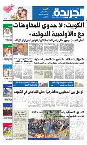 a587e4af1 عدد الجريدة 21 مارس 2016 by Aljarida Newspaper - issuu