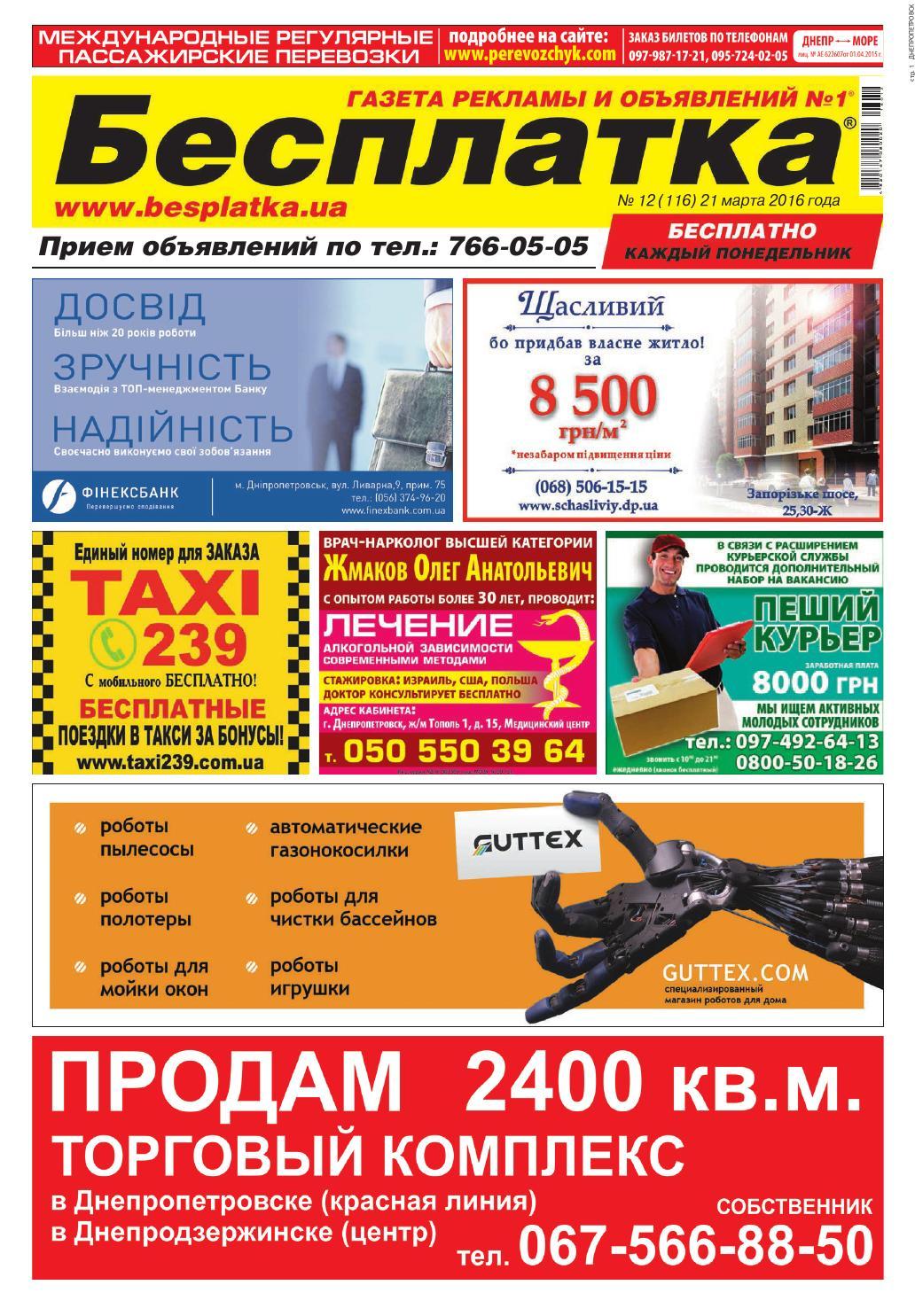 Besplatka  12 Днепропетровск by besplatka ukraine - issuu aa2b49832b790