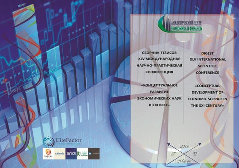 Рентабельность Предприятия Курсовая Работа Теоретические основы анализа и оценки экономико финансового состояния предприятия