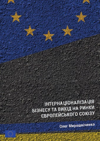 Інтернаціоналізація бізнесу та вихід на ринки Європейського Союзу by ... b55bdd2be3dba