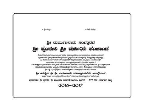 Pambu Panchangam 2015 Pdf