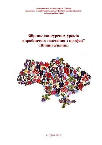 Збірка уроки майстрів by Serhiy Cheb - issuu c69be81ddedc1