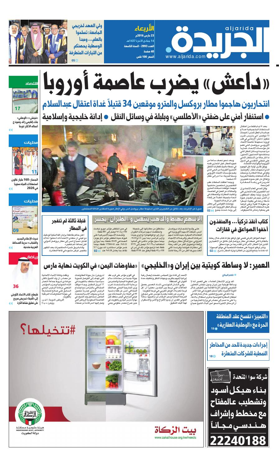 a1b4c1f74 عدد الجريدة 23 مارس 2016 by Aljarida Newspaper - issuu