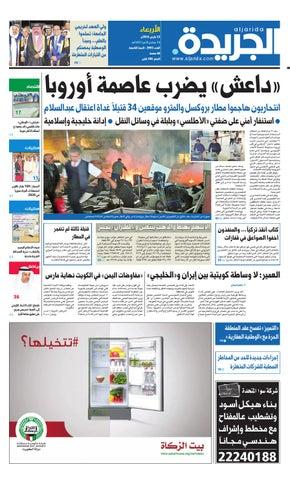 56011b879 عدد الجريدة 23 مارس 2016 by Aljarida Newspaper - issuu