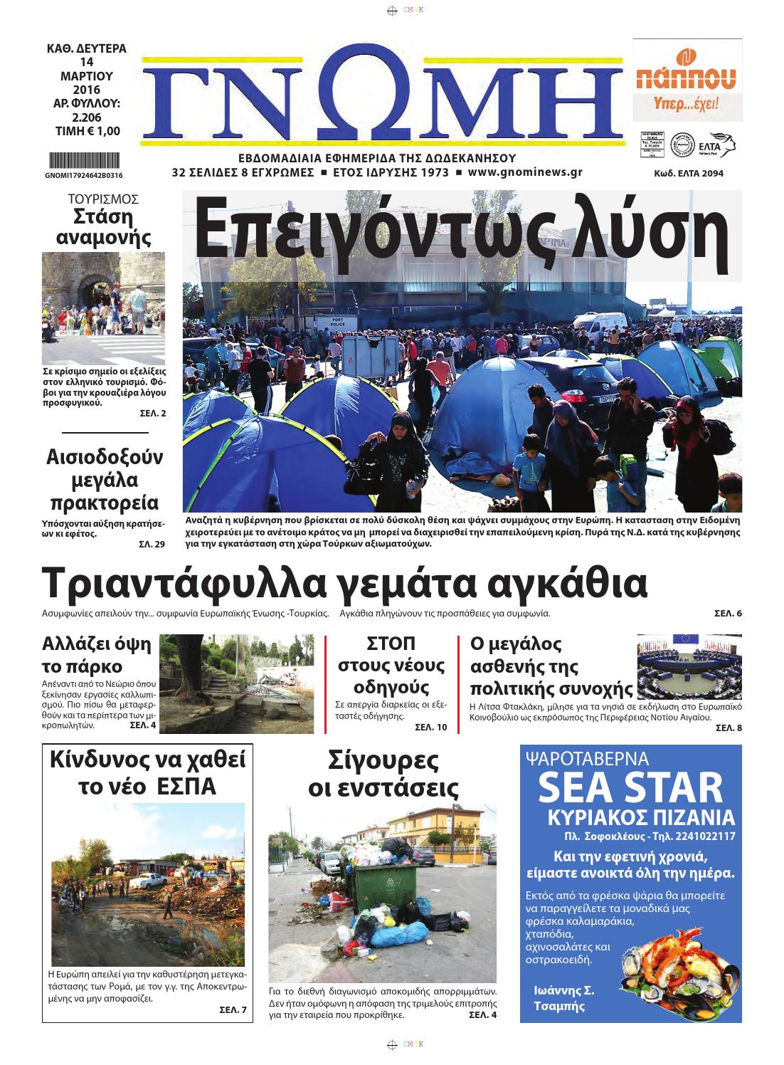 Καθαρή Δευτέρα 14 Μαρτίου 2016 by Εφημερίδα Γνώμη - Gnominews.gr - issuu ade8b8b2c18