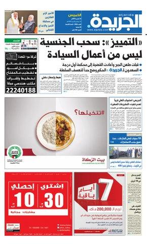 03e4520ff عدد الجريدة 24 مارس 2016 by Aljarida Newspaper - issuu