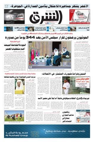 17b13f033 صحيفة الشرق - العدد 1572 - نسخة الرياض by صحيفة الشرق السعودية - issuu