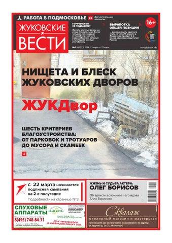 Жуковские вести объявления работа